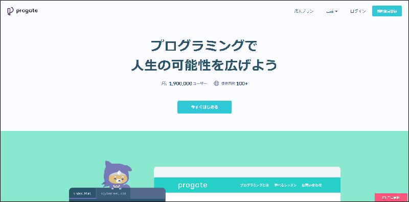 プロゲートのサイト