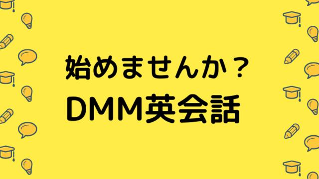 始めませんか?DMM英会話