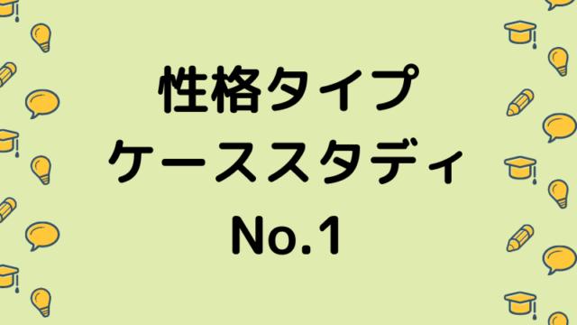 性格タイプ ケーススタディ 1