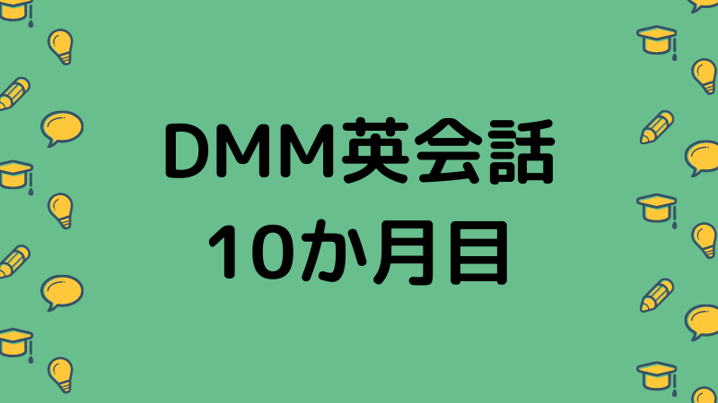 DMM英会話10か月目