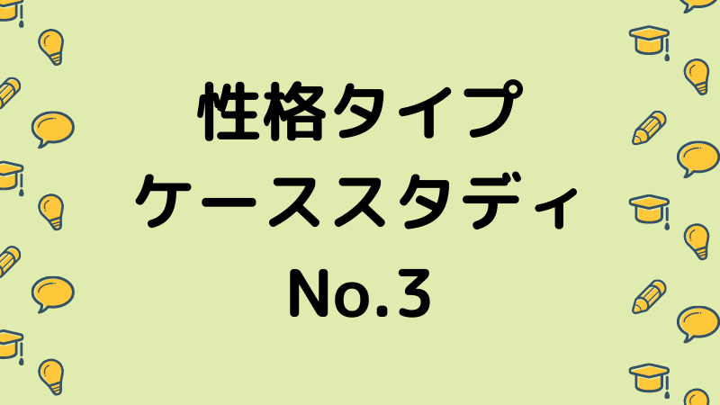 性格タイプ ケーススタディ3