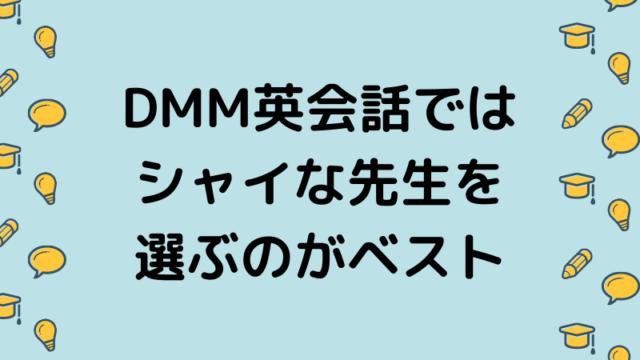 DMM英会話ではシャイな先生を選ぶのがベスト