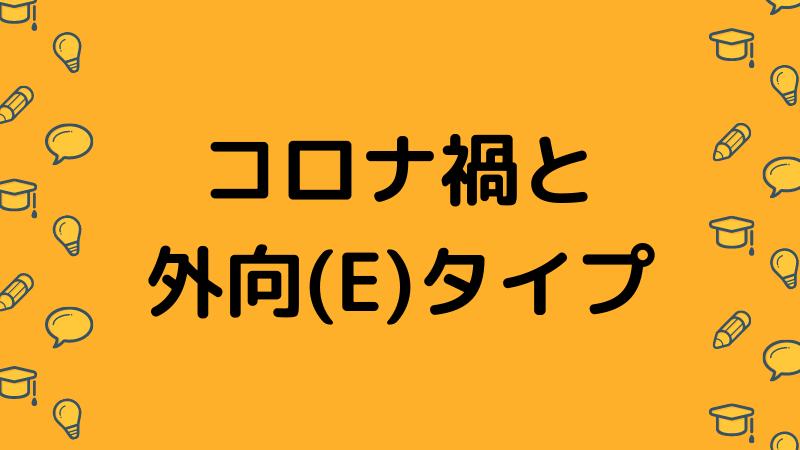 コロナ禍と外向(E)タイプ