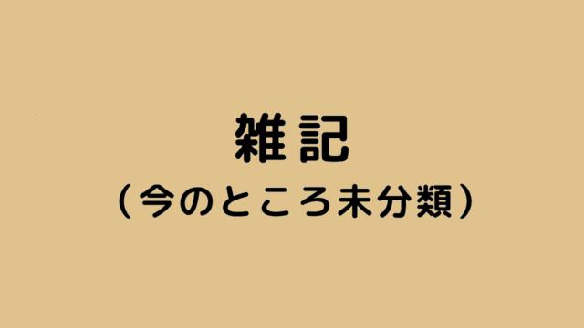 雑記(未分類)